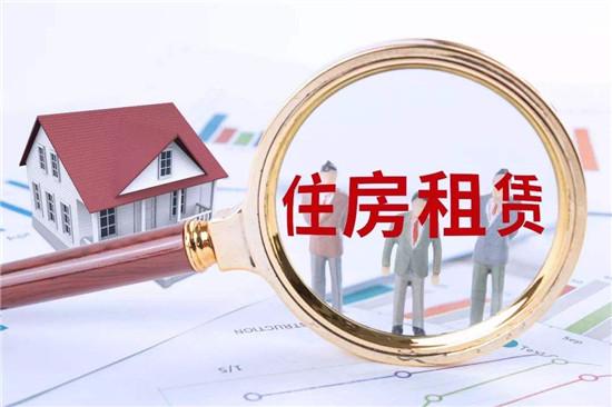 合肥完善财政奖补政策 培育机构化住房租赁机构