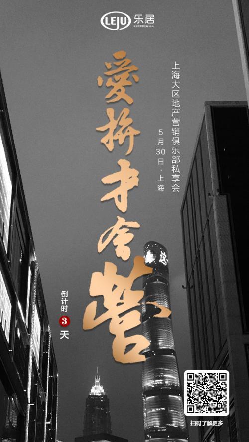 预告:2019上海大区地产营销俱乐部思想汇5.30举行