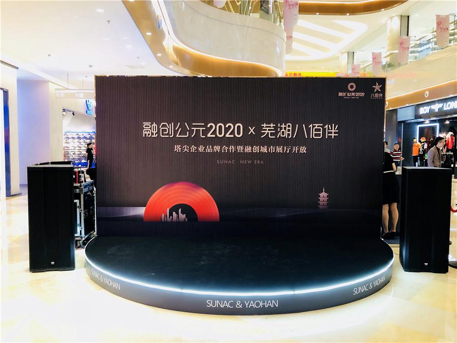 一揽繁华录 焕新江城心|融创公元2020城市展厅开放
