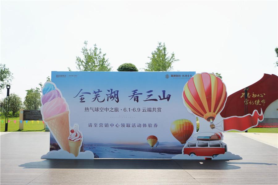 浪漫热气球免费乘坐 芜湖新晋网红打卡地来了!