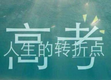 献礼高考拼搏季 盘点淮北学区房楼盘