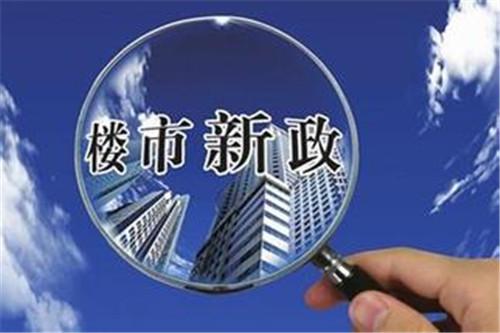 西安房管局:严查购房资格 维护房地产市场秩序