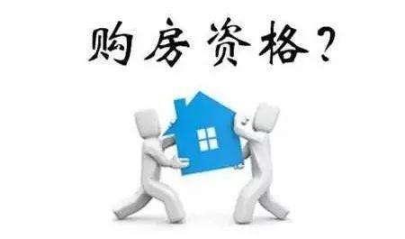西安重申购房资格审核:虚报材料者家人将被取消5年购房资格