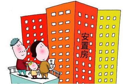纯干货!芜湖安置房交易流程和注意事项!先收藏…