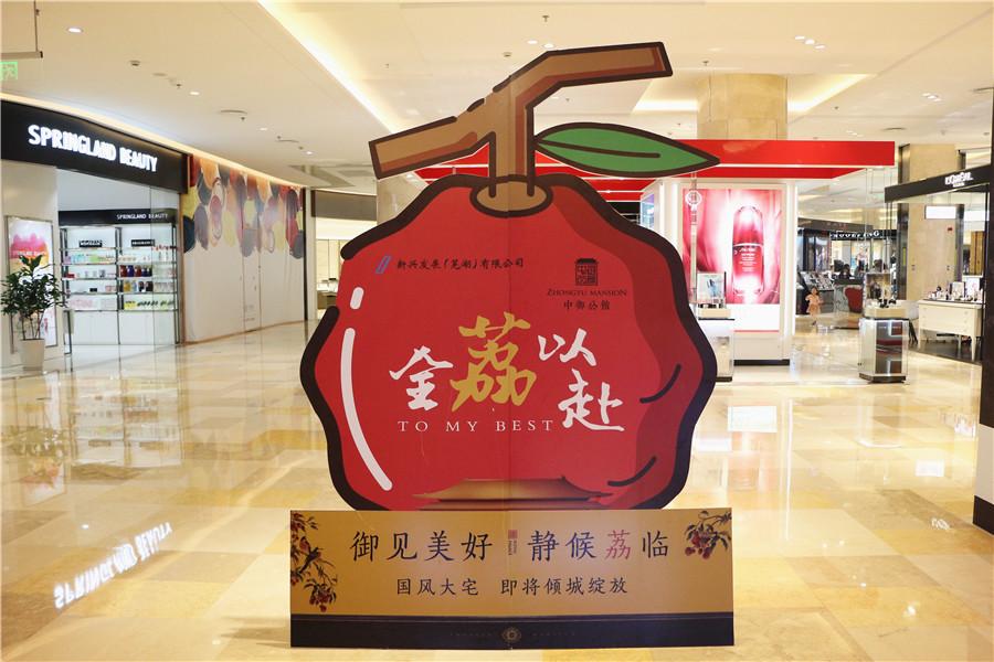 中轴国韵 御满江城|中御公馆八佰伴城市展厅开放
