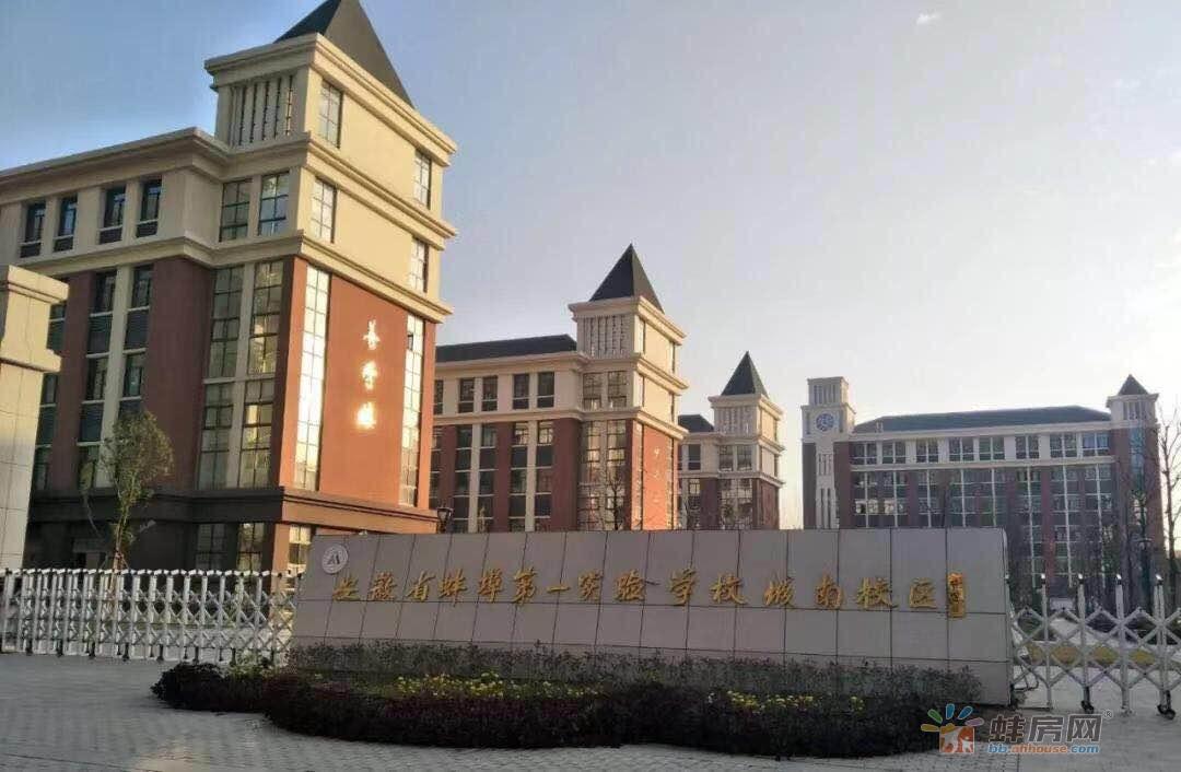 双幼儿园、省重点小学、省示范高中 蚌埠这个楼盘集齐15年优质教育配套