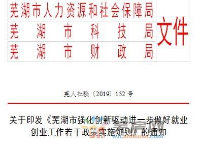 芜湖人才补贴实施细则出炉 就创业等都有钱可以领!