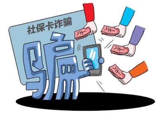 有不法分子冒充社保查询网 省人社厅提醒:谨防诈骗
