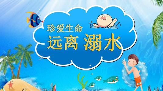 蚌埠召开校园安全工作会议 要求重点落实防范溺水