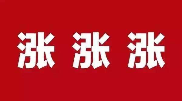 阜阳某盘明天涨价!六安、滁州、蚌埠迎来涨价潮