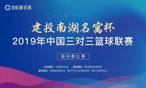 建投南湖名寓杯2019篮球联赛亳州赛热力全开