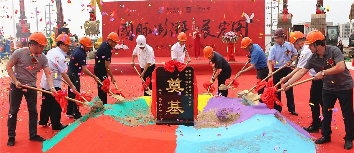 国脉澎湃 展宏图 芜湖·中御公馆奠基仪式圆满落幕