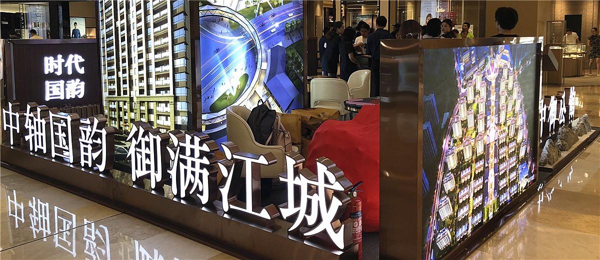 中轴国韵 御满江城 中御公馆八佰伴城市展厅开放