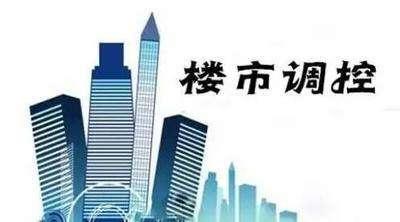 房地产调控现分化 楼市因城施策加速!