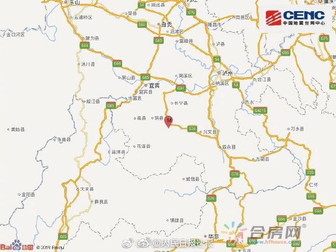 快讯:正式测定!宜宾长宁县再次发生5.3级地震!