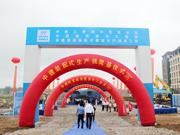 棚改助产业升级 中建装配式建筑生产线项目落户淮南