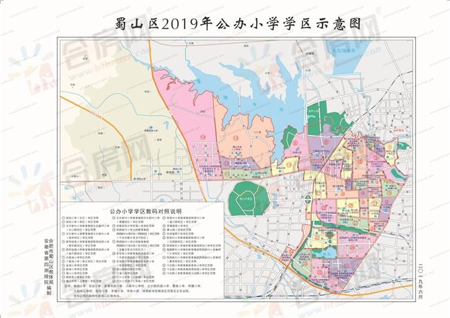 蜀山区2019年公办小学学区示意图_副本.jpg
