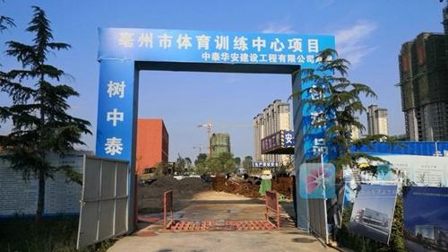 亳州市体育训练中心要来啦!计划10月底建成,位置就在……