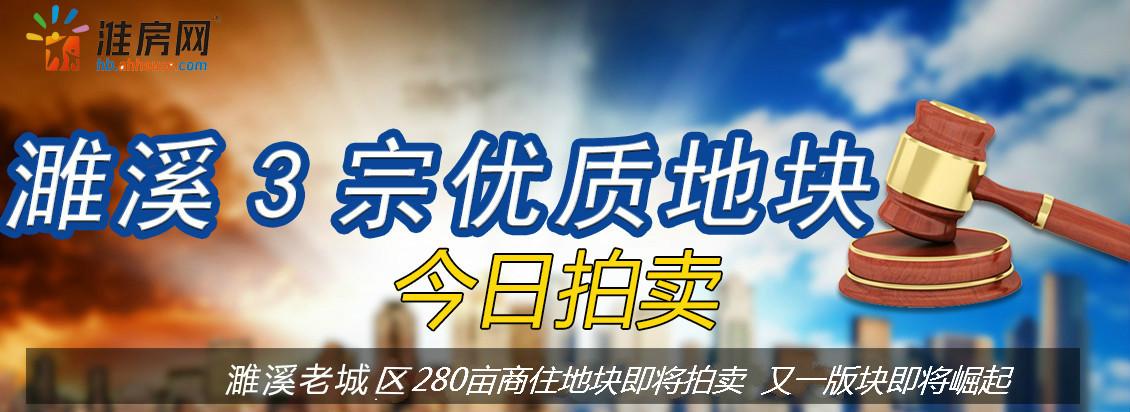 淮房网直播| 揽金3.386亿!今日濉溪老城区3宗地块全成交!