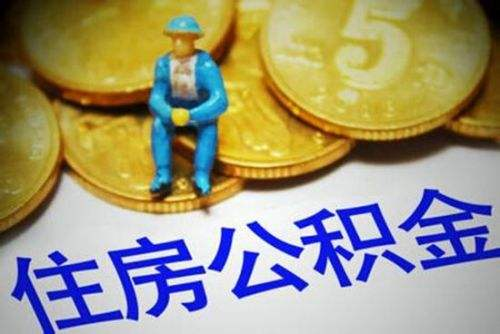 南京公积金贷款金额要减少了?官方发声:假的
