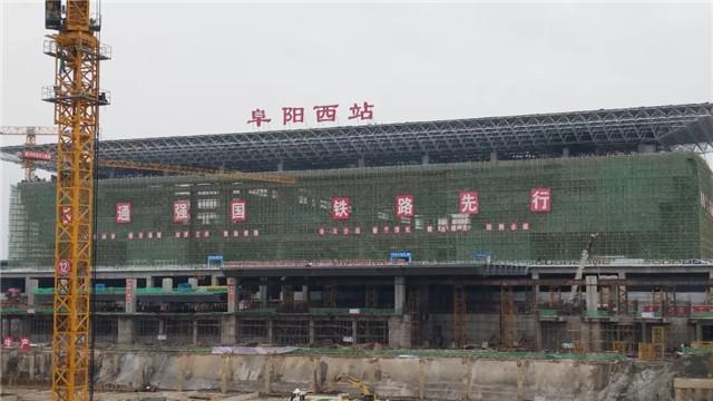激动!阜阳高铁西站挂牌了!