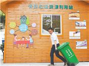 安徽8试点市开展垃圾分类 淮南餐厨垃圾处理厂建成