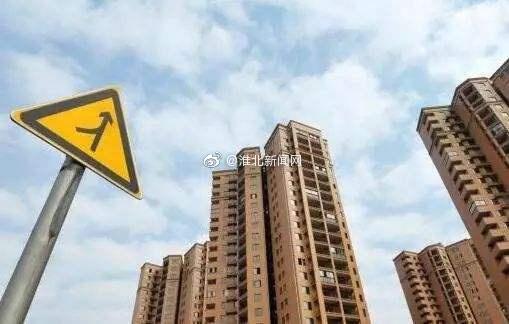 围观:淮北最新住宅均价公布
