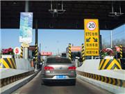 安徽高速省界收费站取消 ETC用户日均发行量破万