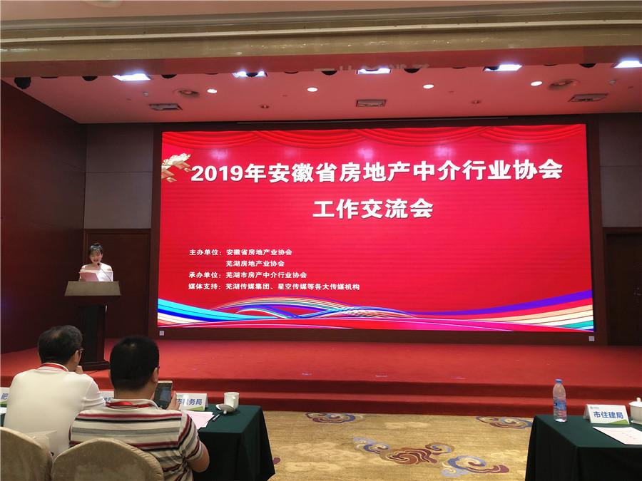 安徽省房地产中介行业协会工作交流会在芜湖召开