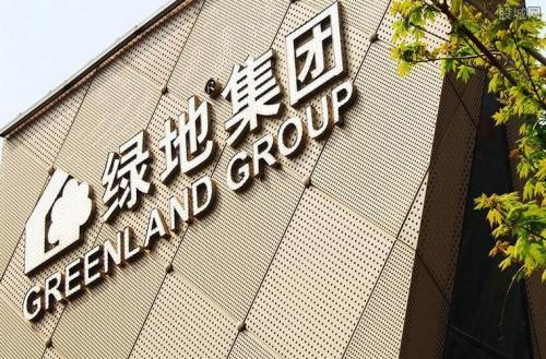 绿地控股拟发行5亿美元定息债券 票面利率6.75%