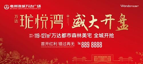 福利 | 亳州第一座森林公园住宅即将开启