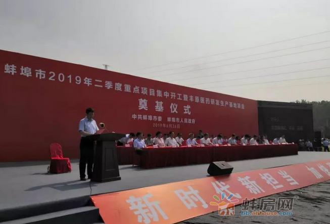 6月26日蚌埠69个亿元以上项目集中开工