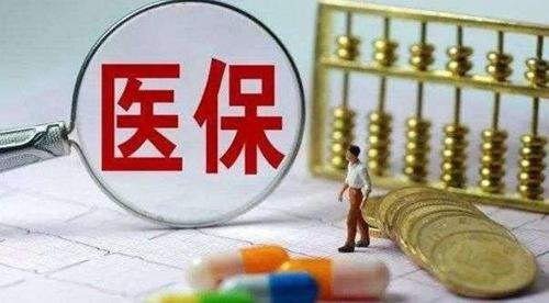 2020年 亳州城乡居民基本医保缴费标准是...