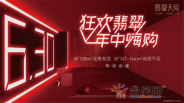 翡翠天际狂欢翡翠,年中嗨购197.png