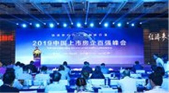 2019中国上市房企百强峰会:房地产市场好于预期更趋健康