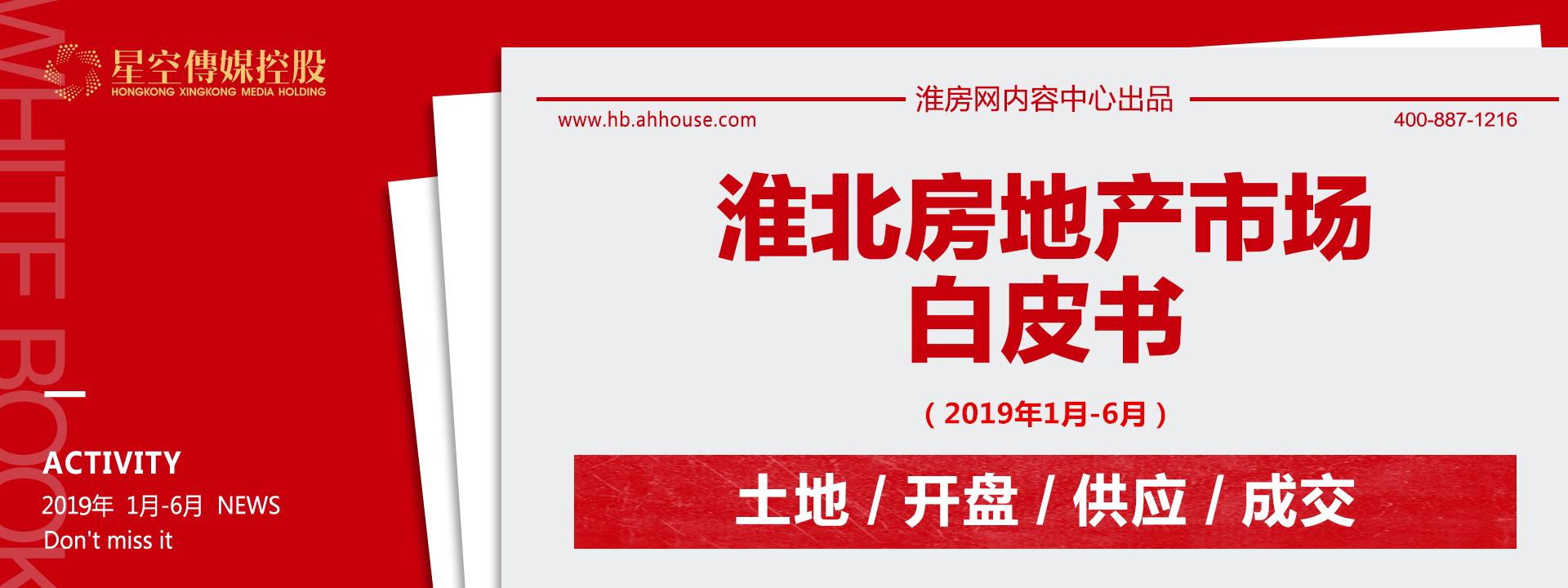 淮房网数据—淮北房地产市场2019年中楼市白皮书