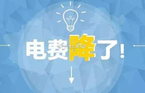 好消息:淮北一般工商业电价又降啦
