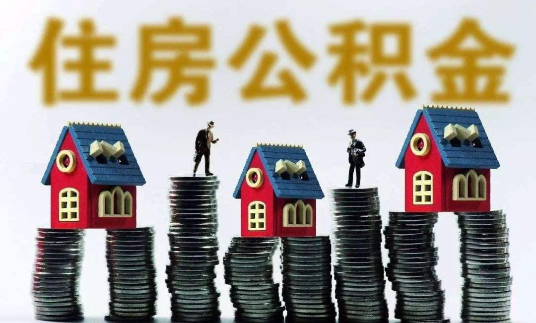 7月1日起,国管公积金将加大租房消费支持力度