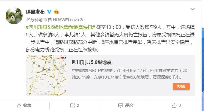四川宜宾珙县发生5.6级地震 已致9人受伤