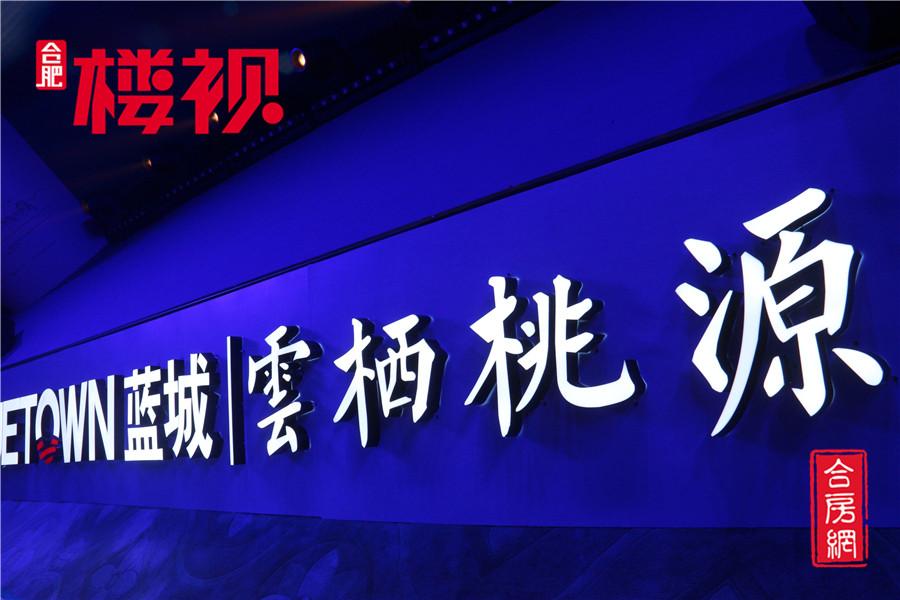 黄山·蓝城山居康养小镇 雲栖桃源城市展厅暨案名发布会惊艳全城