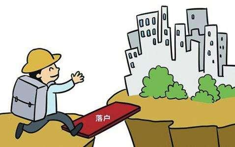 山东:全面放开建制镇和中小城市落户限制