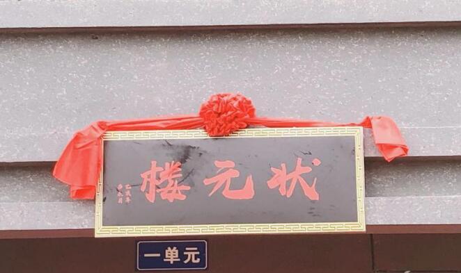蚌埠高考状元已出 岂能错过玉龙湖畔这个状元楼盘