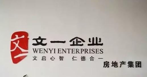 文一集团挺进上海 双总部格局加速全国化战