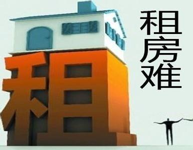 """""""漂""""一族注意 这8地出台租房新规影响你生活"""