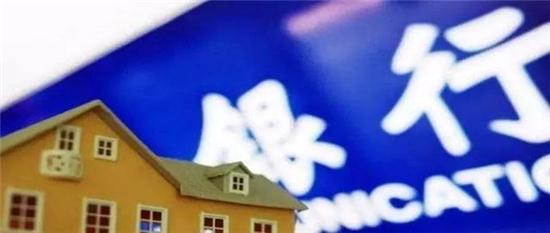 从房贷利率 我看到了未来房价的走向......