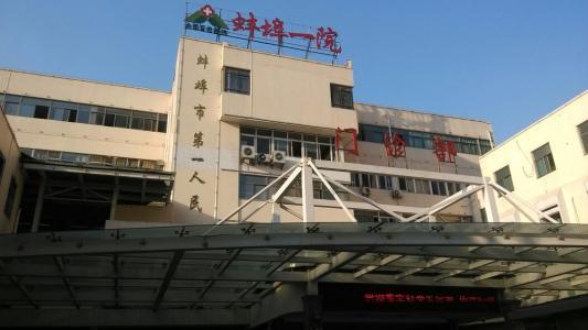 蚌埠一院综合病房大楼开工在即