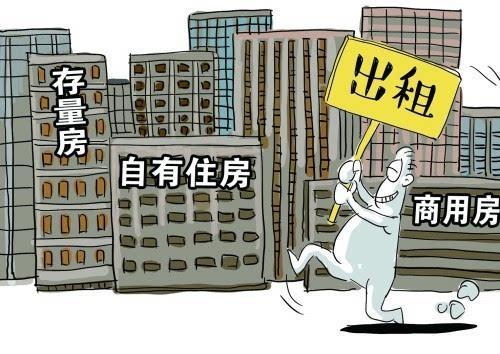 广州:商业非住宅存量用房可按照规定改租赁住房
