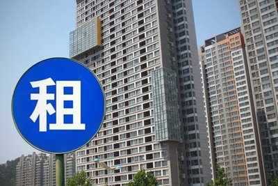 合肥等16座城市入围住房租赁市场发展试点名单!