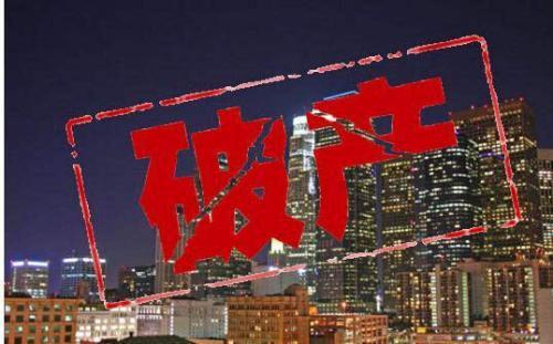 震惊!265家房企已宣告破产!曾经首富跌落神坛!