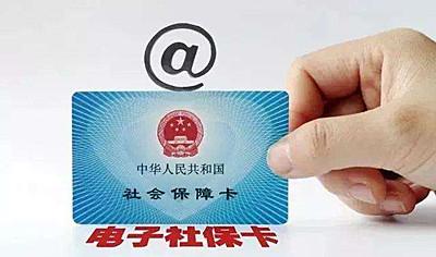 芜湖社保经办窗口已全面开通电子社保卡业务办理